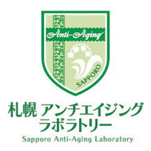 株式会社 札幌アンチエイジングラボラトリー